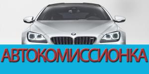 автокомиссионка