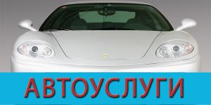 автоуслуги2